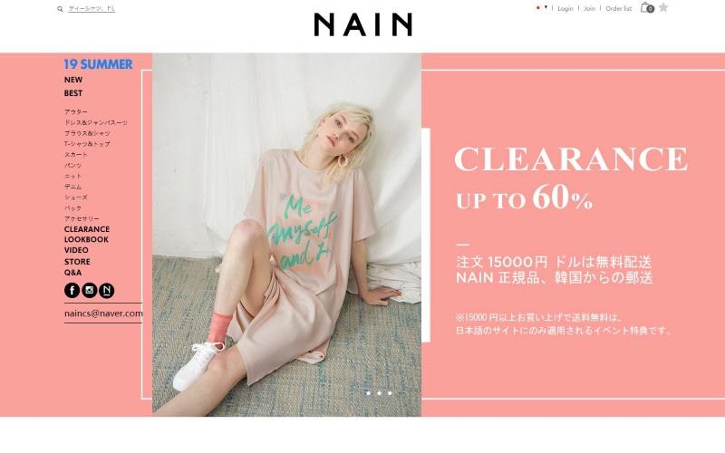 NAIN(ナイン)